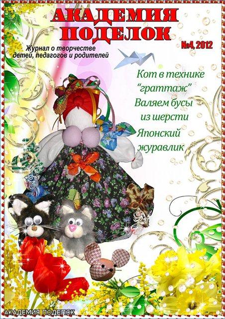 номера журнала «Академия поделок
