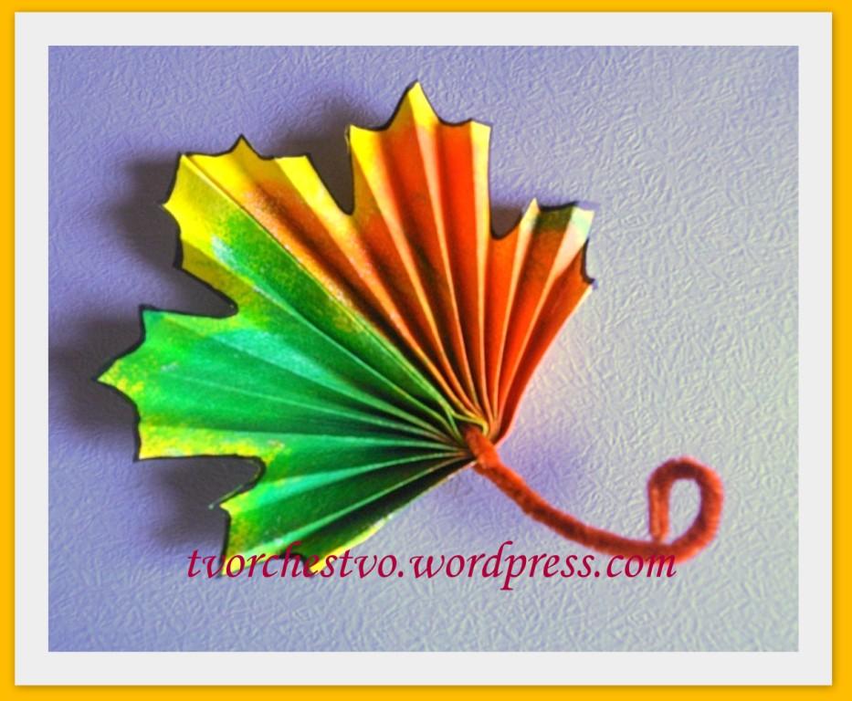 Листья с бумаги своими руками