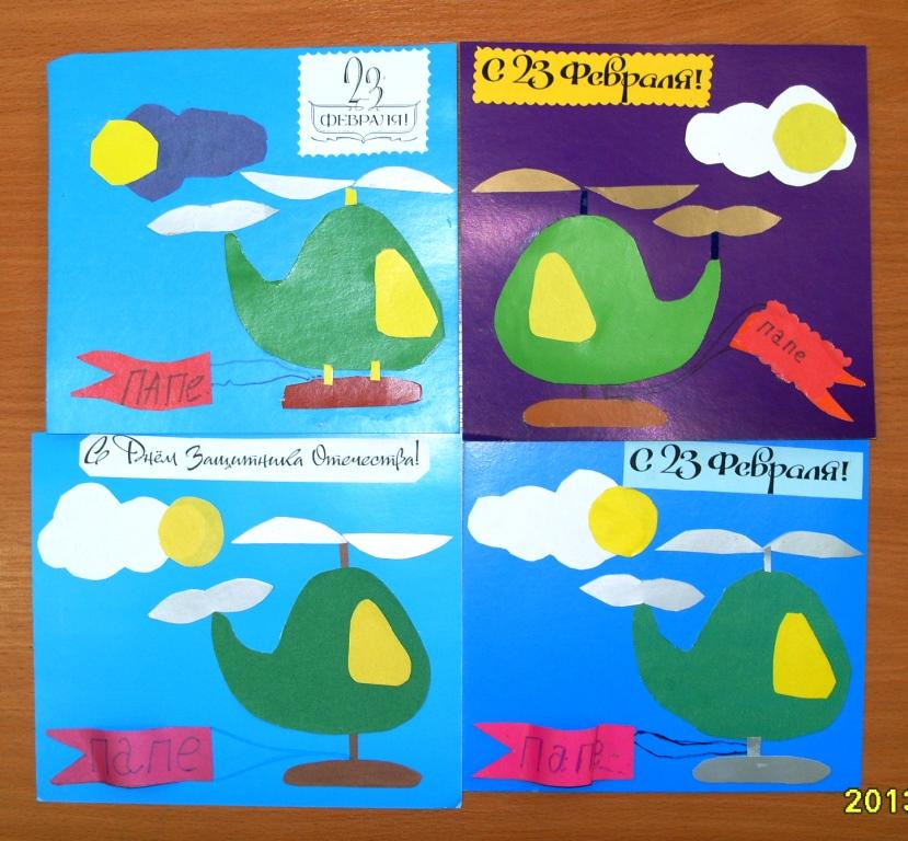 23 февраля открытки вместе с детьми
