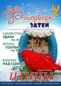Feierverk zatei_3_1