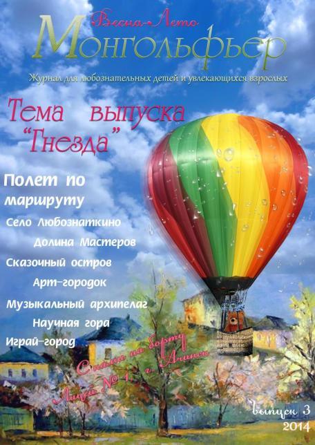 Журнал Монгольфьер 3 весна_лето! .pdf_1