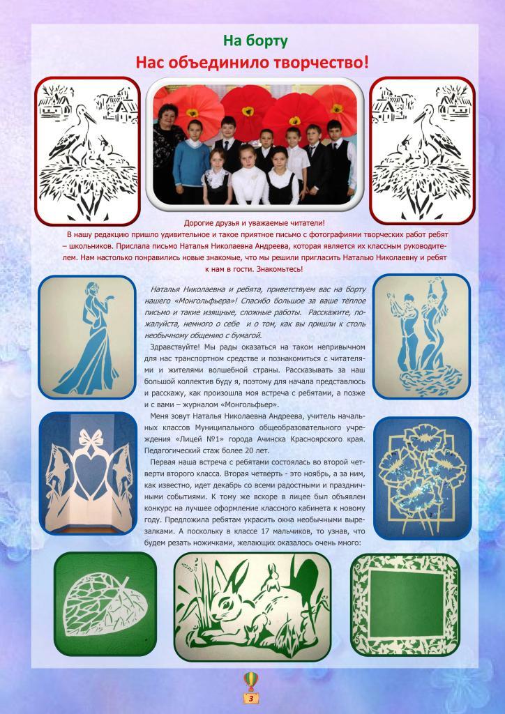 Журнал Монгольфьер 3 весна_лето! .pdf_4