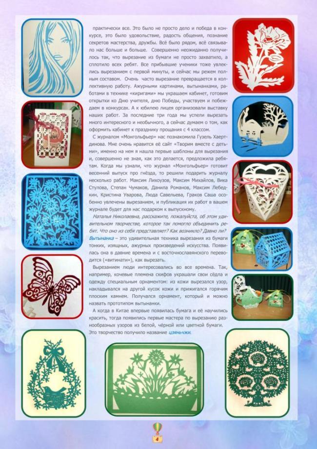 Журнал Монгольфьер 3 весна_лето! .pdf_5