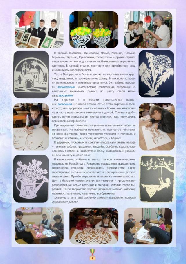 Журнал Монгольфьер 3 весна_лето! .pdf_6