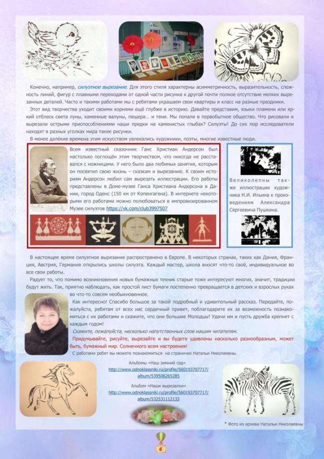 Журнал Монгольфьер 3 весна_лето! .pdf_7